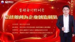 陕西民赢会计年末回馈新老学员公开