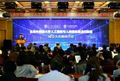 北京外国语大学人工智能与人类语言重点实验室成立大会暨研讨会召开
